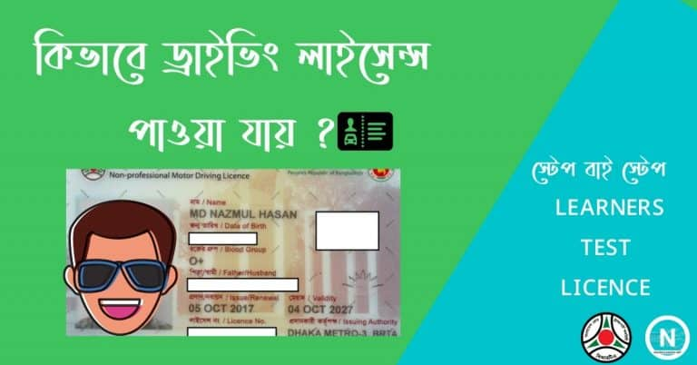 How To Get BRTA Driving Licence – 4 Steps!