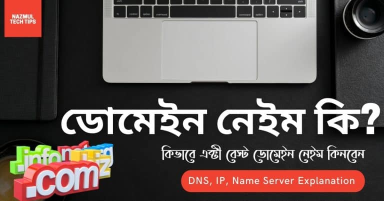 How to Find Best Domain Name | DNS | IP